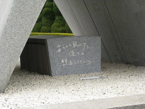 平和記念公園で
